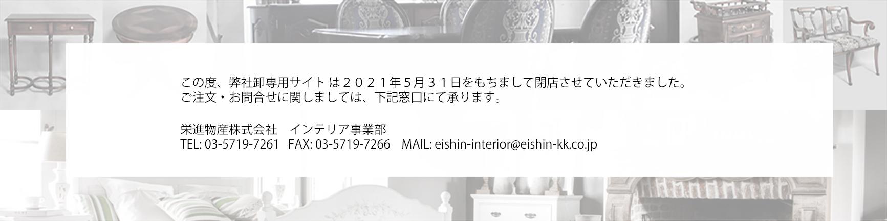 美容サロン用什器・インテリア・クラシック家具の卸販売 エイシン